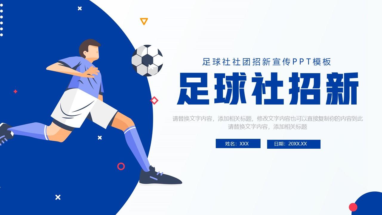 简洁足球社招新宣传ppt模板