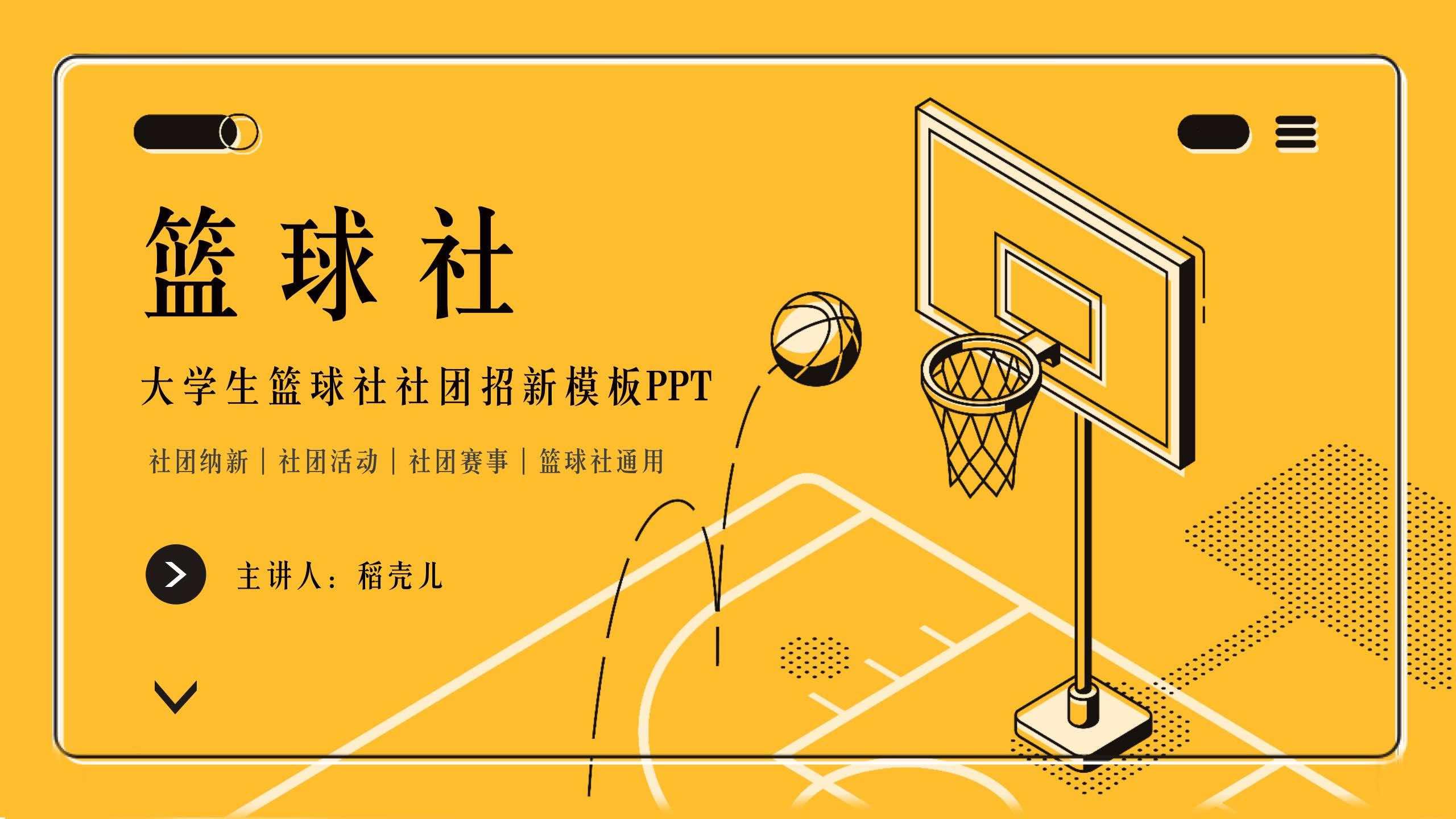 大学生篮球社团员招新社团活动ppt模板