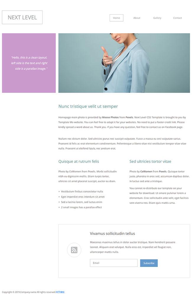 清爽简洁外贸网站模板