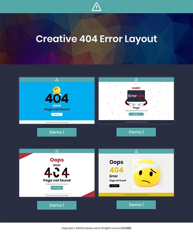 4款个性404错误页模板