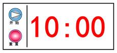 10分鐘時間倒計時flash動畫