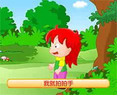 幼兒園大班音樂flash動畫