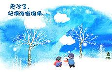 天氣轉涼祝福賀卡flash動畫