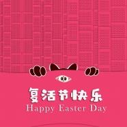 复活节快乐英文图片