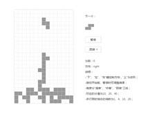 jQuery網頁版俄羅斯方塊游戲源碼