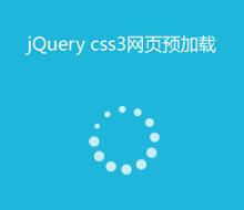 jQuery+CSS3頁面預加載動畫特效