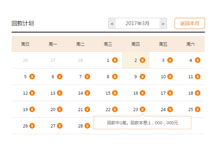 jQuery響應式回款計劃日歷表代碼