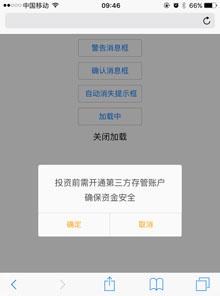 jQuery彈出確認提示框插件zdialog