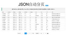 Layui框架表格數據自動分頁插件