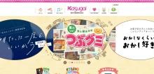 日本美食糕點酷站欣賞