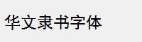 華文隸書字體
