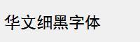 華文細黑字體
