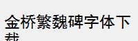 金橋繁魏碑字體下載