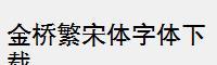 金橋繁宋體字體下載