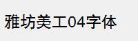 雅坊美工04字體
