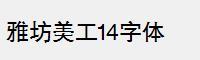 雅坊美工14字體