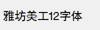 雅坊美工12字體