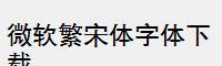 微軟繁宋體字體下載