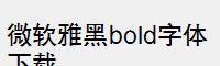 微軟雅黑bold字體下載
