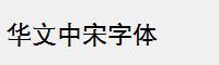 華文中宋字體