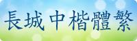 長城中楷體繁體字體