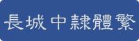 長城中隸體繁體字體下載