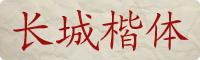 長城楷體字體下載