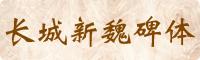 長城新魏碑體字體