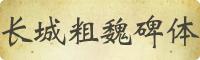 長城粗魏碑體字體