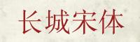 長城宋體字體下載