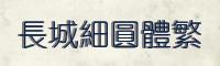 長城細圓體繁體字體
