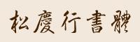 松慶行書字體下載