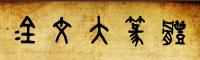 金文大篆體字體