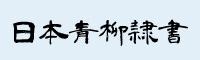 日本青柳隸書字體