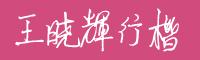 王曉輝行楷字體下載