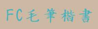 FC毛筆楷書字體下載