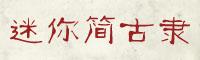 迷你簡古隸字體