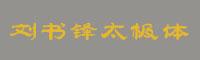 劉書鋒太極體字體