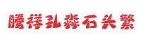 騰祥孔淼石頭繁體字體