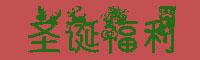 圣誕祝福字體