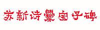 蘇新詩爨寶子碑字體