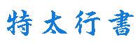 特太行書字體
