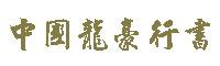 中國龍豪行書字體