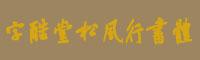 字酷堂松風行書字體