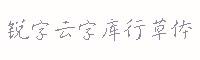 銳字云字庫行草體字體