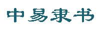 中易隸書字體