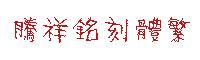 騰祥銘刻繁體字體