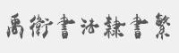 禹衛書法隸書繁體字體