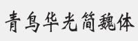 青鳥華光簡魏體字體