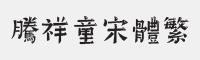 騰祥童宋體繁字體